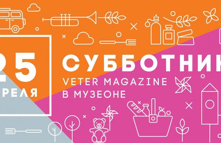Субботник Veter Magazine в МУЗЕОНЕ
