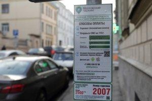 Платная парковка может появиться еще на 25 улицах