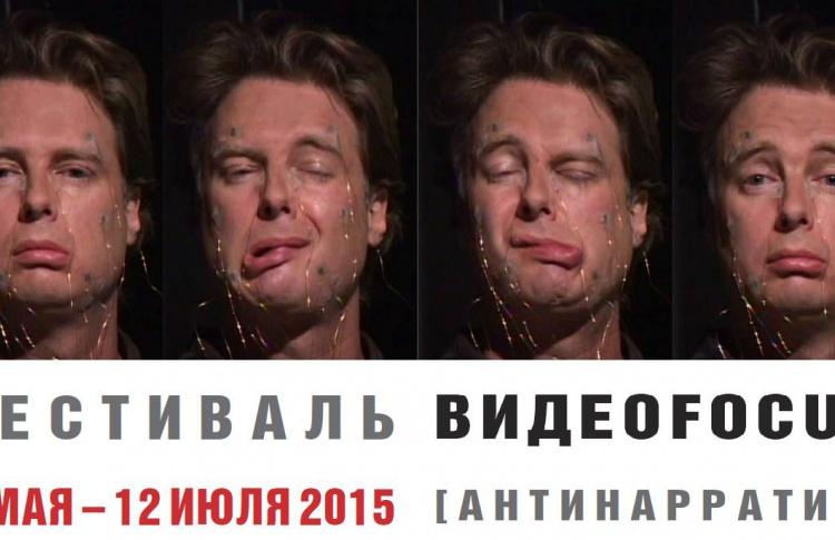 ВИДЕОFOCUS 2015