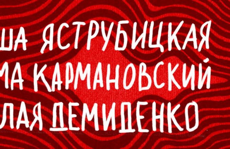 Четверг в редакции: Даша Яструбицкая, Дима Кармановский, Аглая Демиденко
