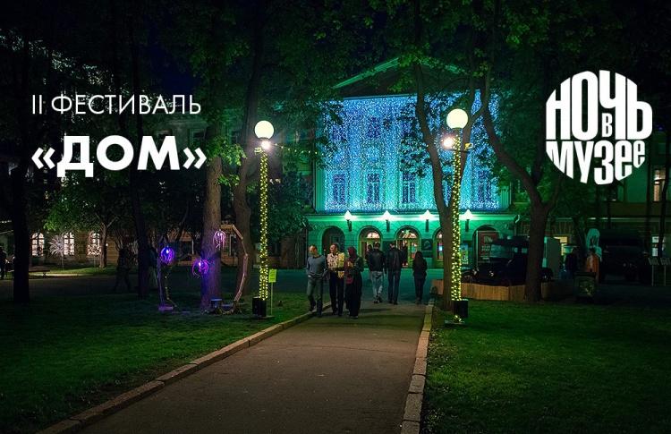Фестиваль «ДОМ. Деталь. Образ. Музей»