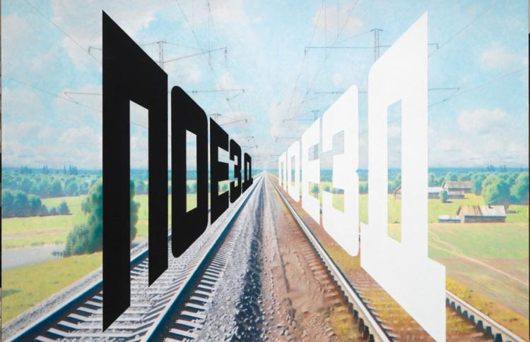 Концепт пространства в искусстве 1950–1970-х годов