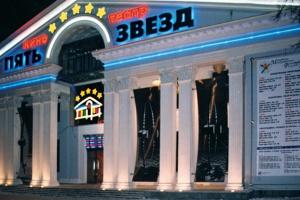 5 звезд на Павелецкой