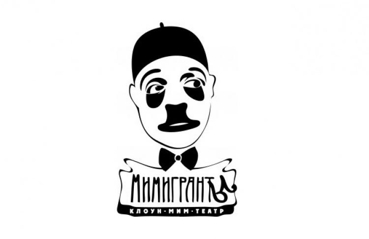 Мимигранты, клоун-мим-театр