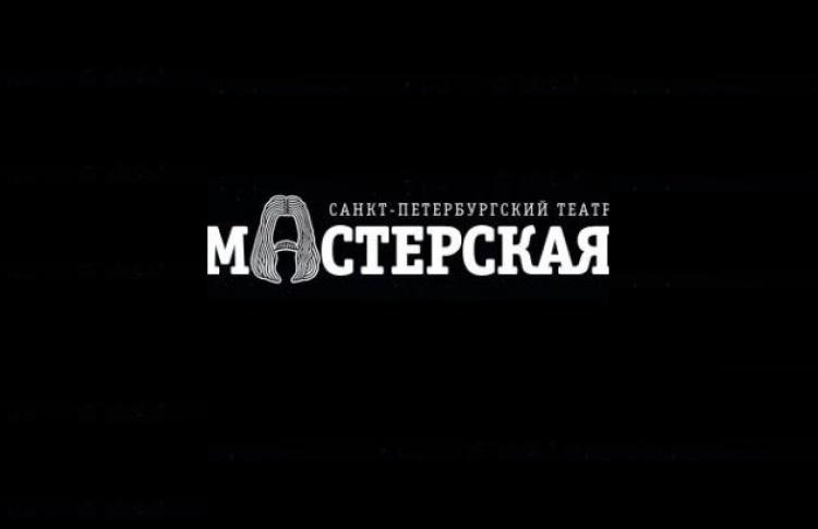 """Театр """"Мастерская"""" под руководством Григория Козлова"""