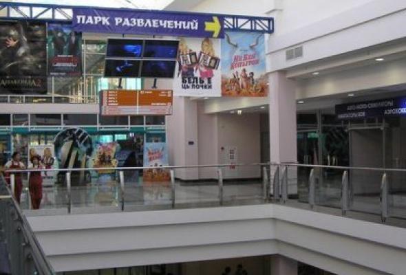 Синема Парк ТЦ Калужский - Фото №0