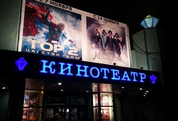 Кинотеатр «Алмаз» - Фото №0