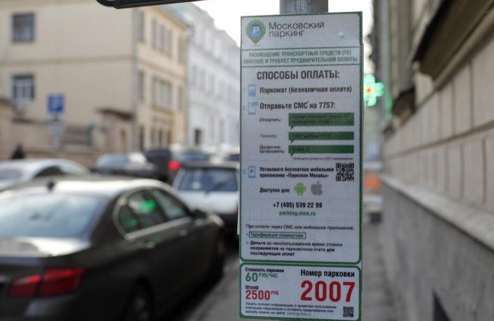 Прогрессивные тарифы на парковку могут ввести осенью