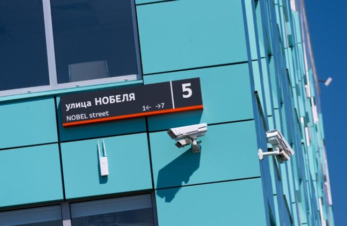 В Сколково открыли первую улицу