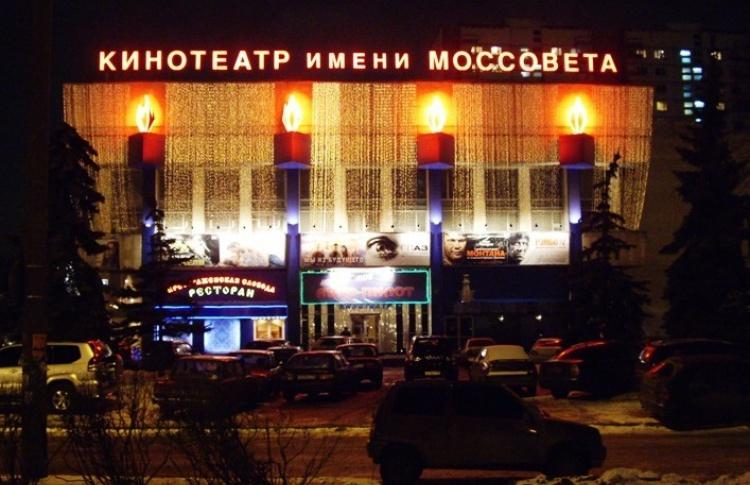 Кинотеатр им. Моссовета