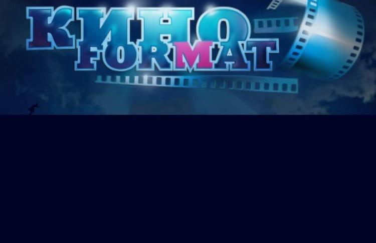 Киноформат