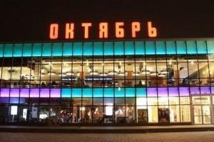 Кинотеатр «Октябрь» г. Люберцы
