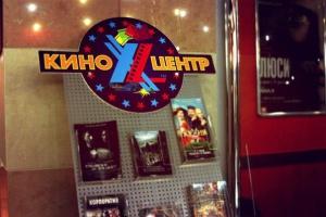 Киноцентр XL