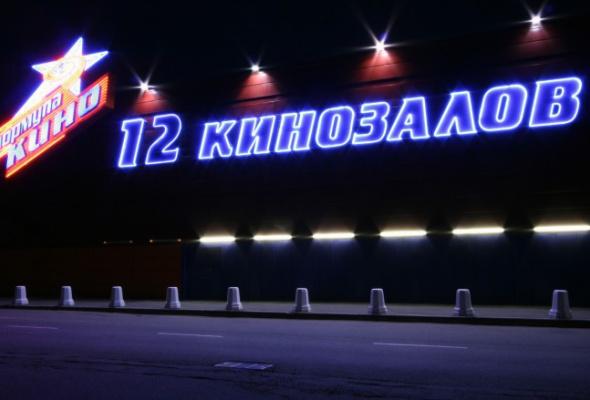 Формула кино на Можайке - Фото №0