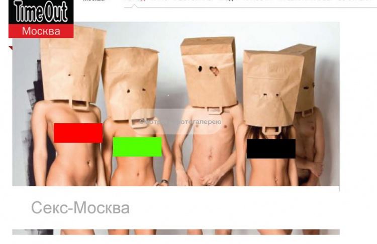 Роскомнадзор вынес Time Out предупреждение за публикацию порнографического характера