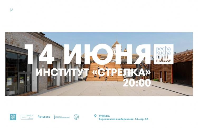 PechaKucha Night Moscow