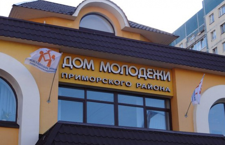 Дом молодежи Приморского района