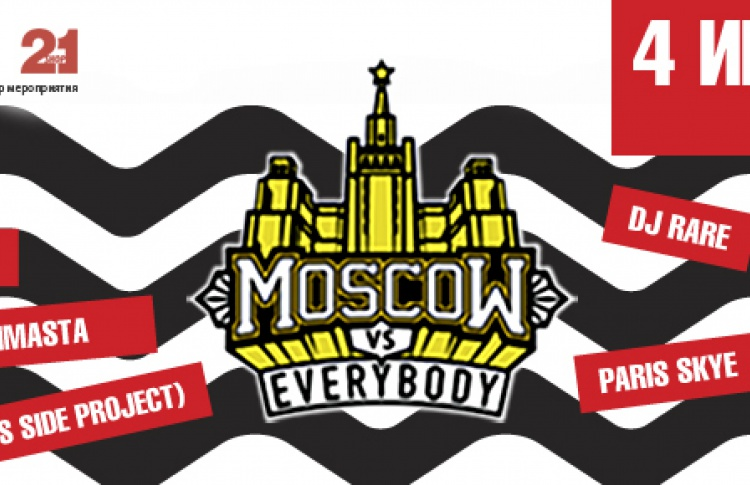 Moscow VS Everybody в парке Кузьминки