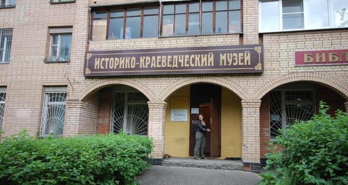 Балашихинский историко-краеведческий музей