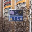 На дорожных табло станут предупреждать о затоплениях и пожарах