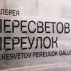 Галерея «Пересветов переулок»