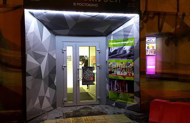Выставочный зал «Ростокино» (Электромузей)