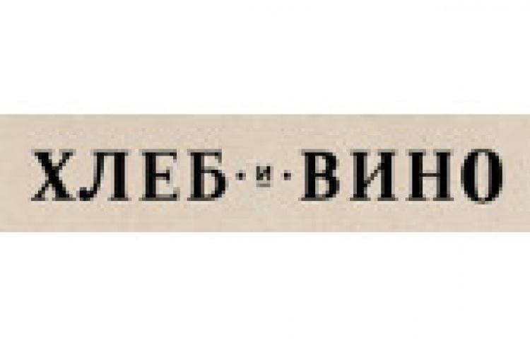 Хлеб и вино