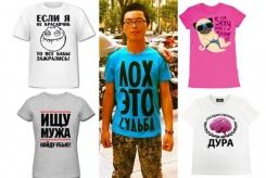 Надписи на футболках, от которых нас тошнит