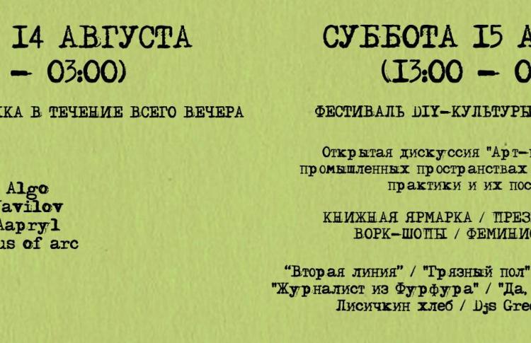 БАР ЭМА: ПЯТНИЦА 14 и СУББОТА 15.