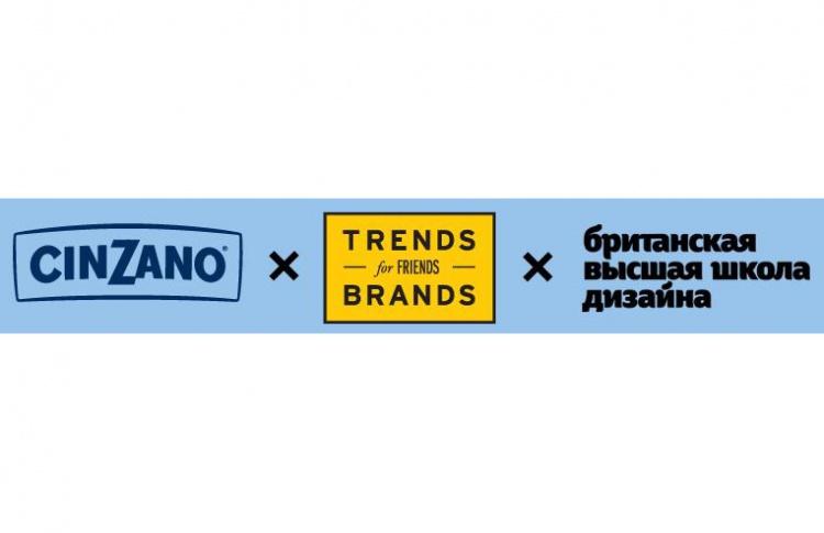 Яркие идеи в моде: fashion-коллаборация Cinzano, «Британки» и Trends Brands