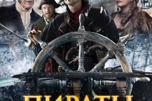 Пираты Эгейского моря