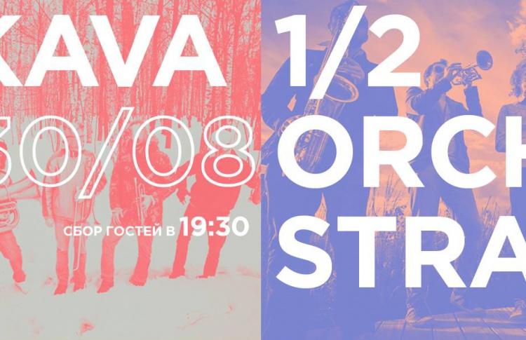 1/2 ORCHESTRA + PAKAVA IT' @ OPEN AIR / MUZEON