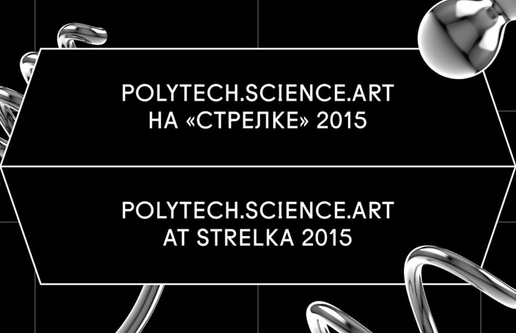 Polytech.Science.Art на «Стрелке» 2015
