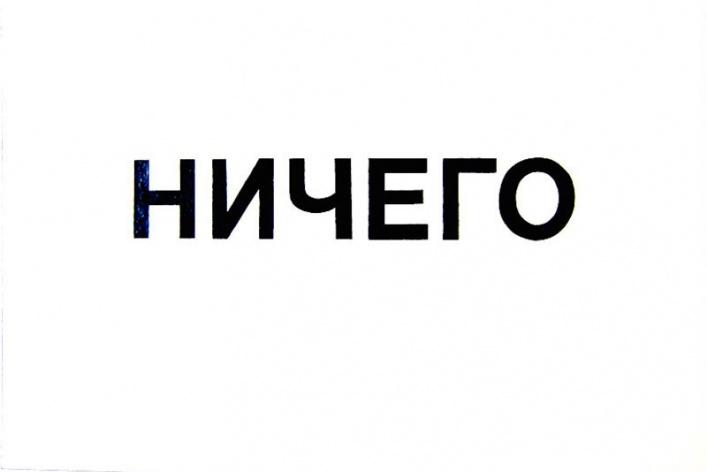 Георгий Кизевальтер «Слова и смыслы»