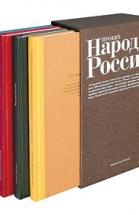 Описание всех обитающих в Российском государстве народов