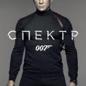 007: Спектр