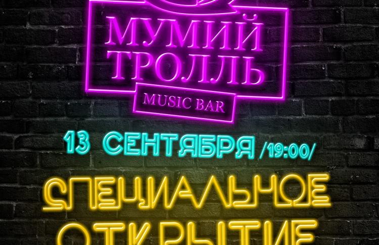Открытие «Мумий Тролль Music Bar»