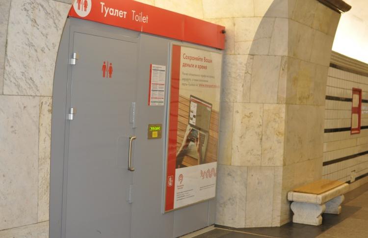 Как работает первый туалет в московском метро