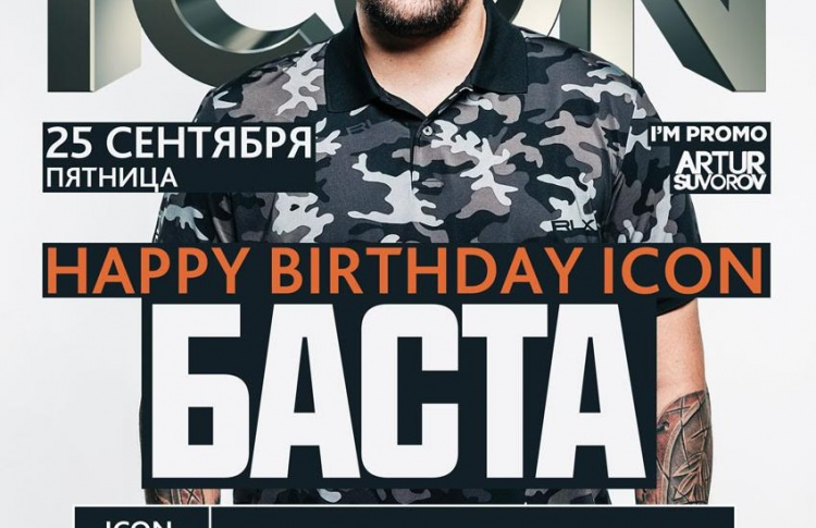 HAPPY BIRTHDAY ICON CLUB. PART I: БАСТА
