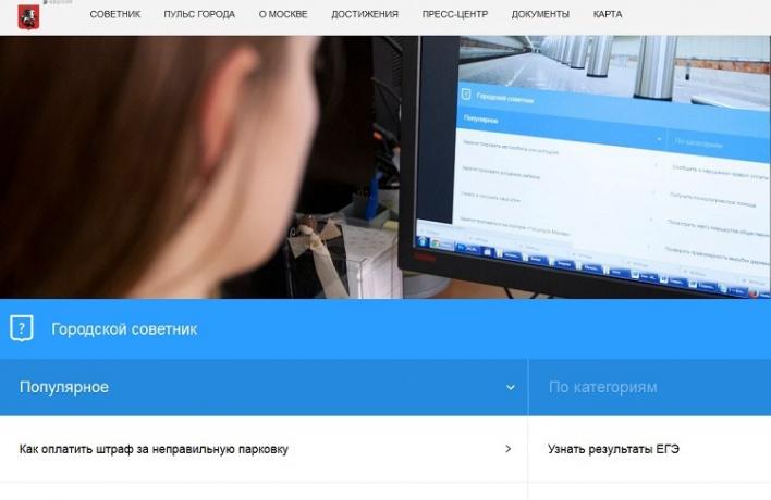 Мэрия запустила новый сайт за 42 млн рублей