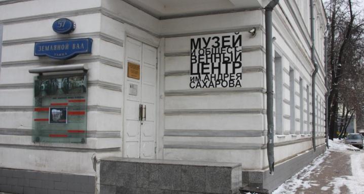 Музей и общественный центр им. Сахарова