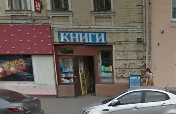 Москвичи могут выбрать лучший книжный города