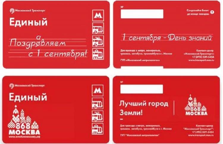 В Москве создадут арт-объект из тысяч использованных билетов на метро