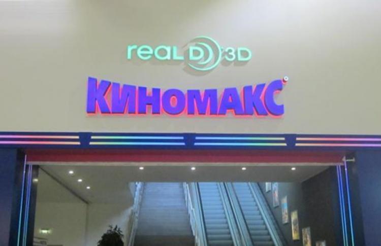 Забронировать билеты кино краснодар киномакс афиша михайловского театра в июне