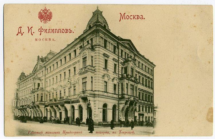 В здании отеля «Люксъ» на Тверской откроется Hilton