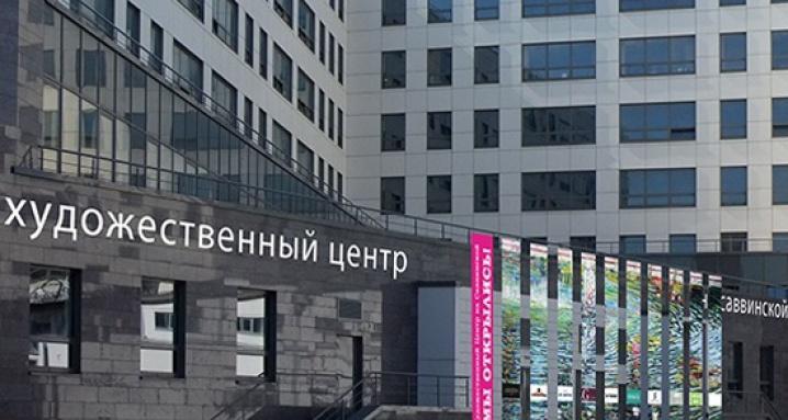 Художественный центр на Саввинской