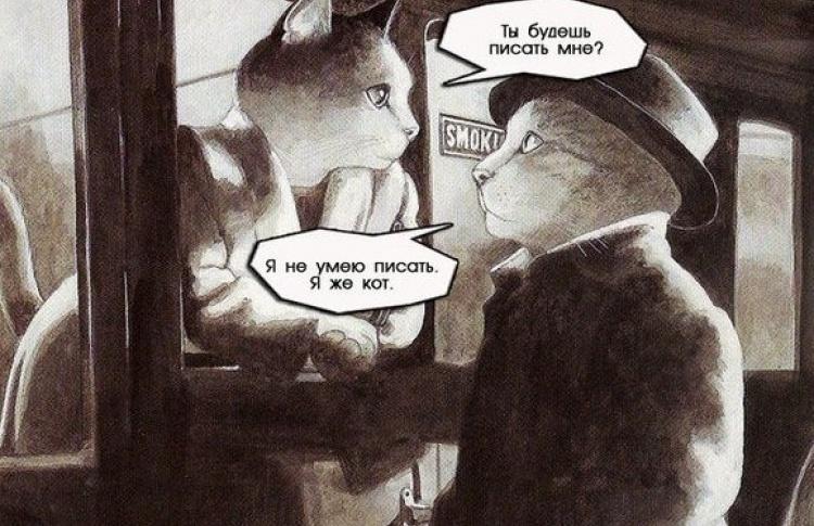 Счастливого пути в Новую Москву!