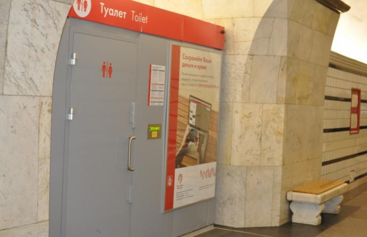 Единственный туалет в метро демонтирован