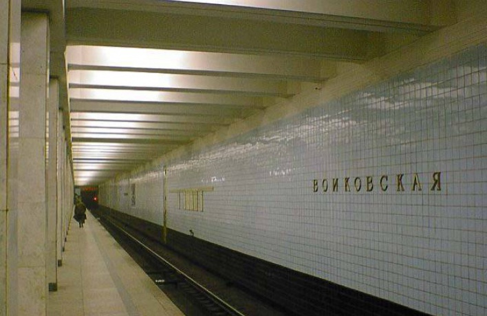 Станция метро «Войковская» не станет «Манделой»