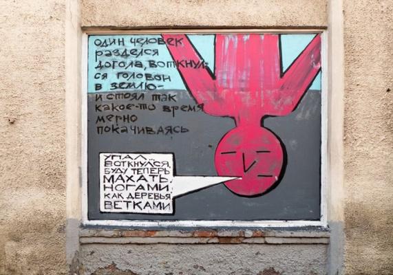 Гид по альтернативной художественной карте Москвы